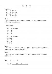 遺言書(見本)3