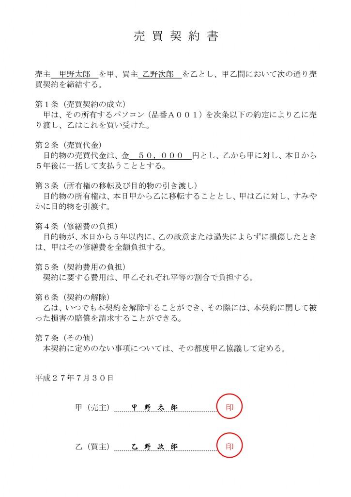 売買契約書(見本)