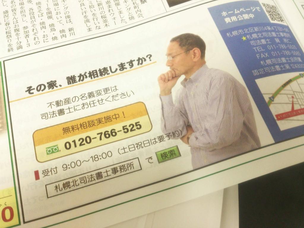 新川さくら並木新聞
