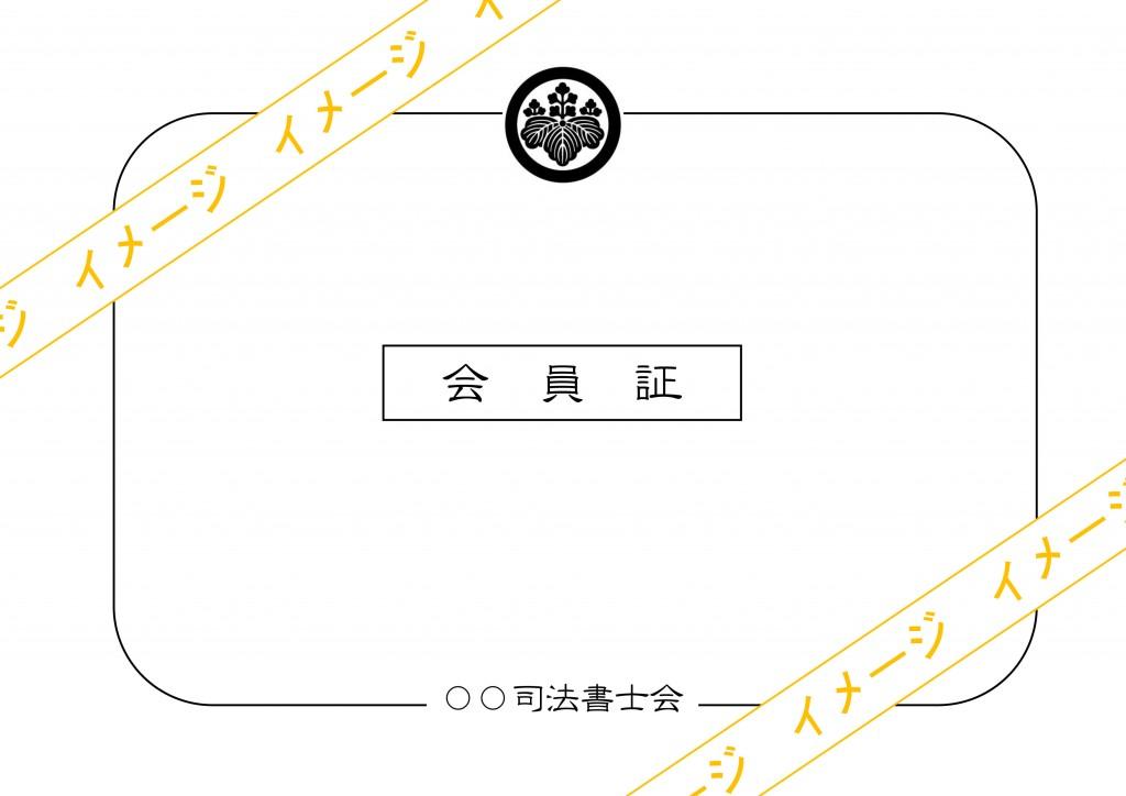 会員証イメージ