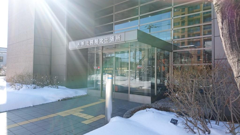 札幌法務局北出張所