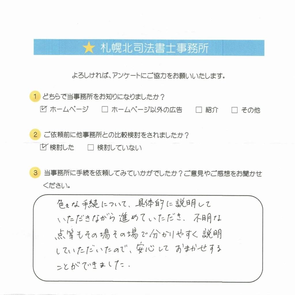 (6)相続手続(札幌 匿名希望)