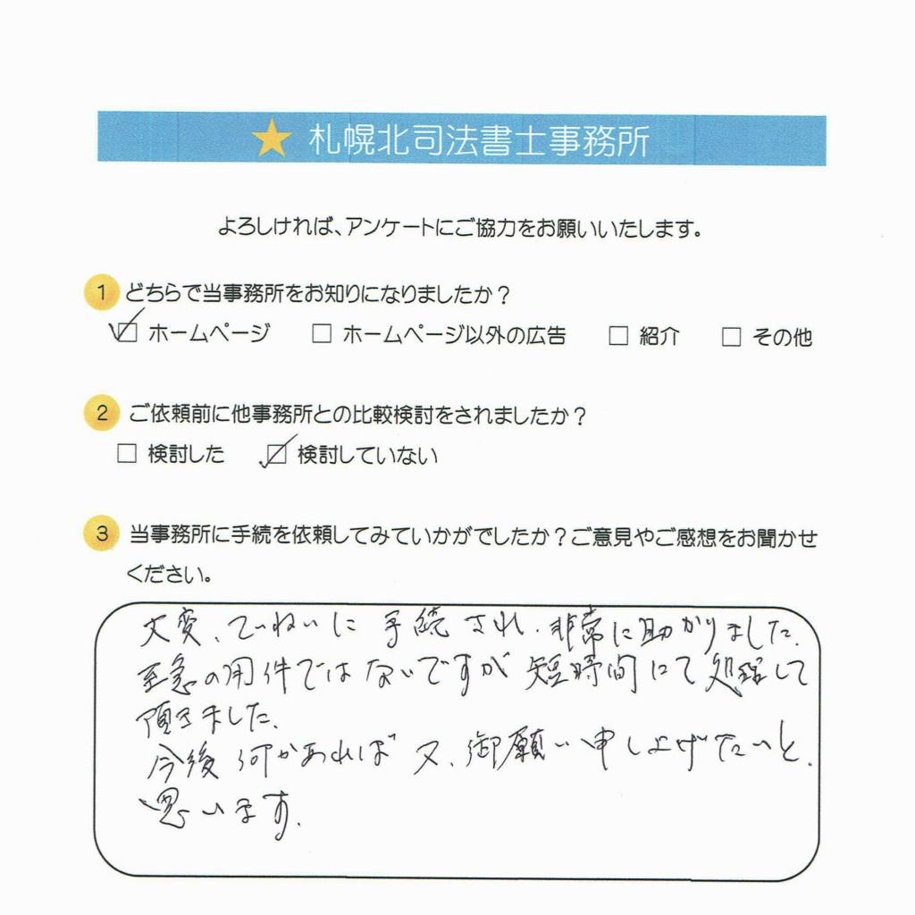 (9)相続手続 東京都 M.H様