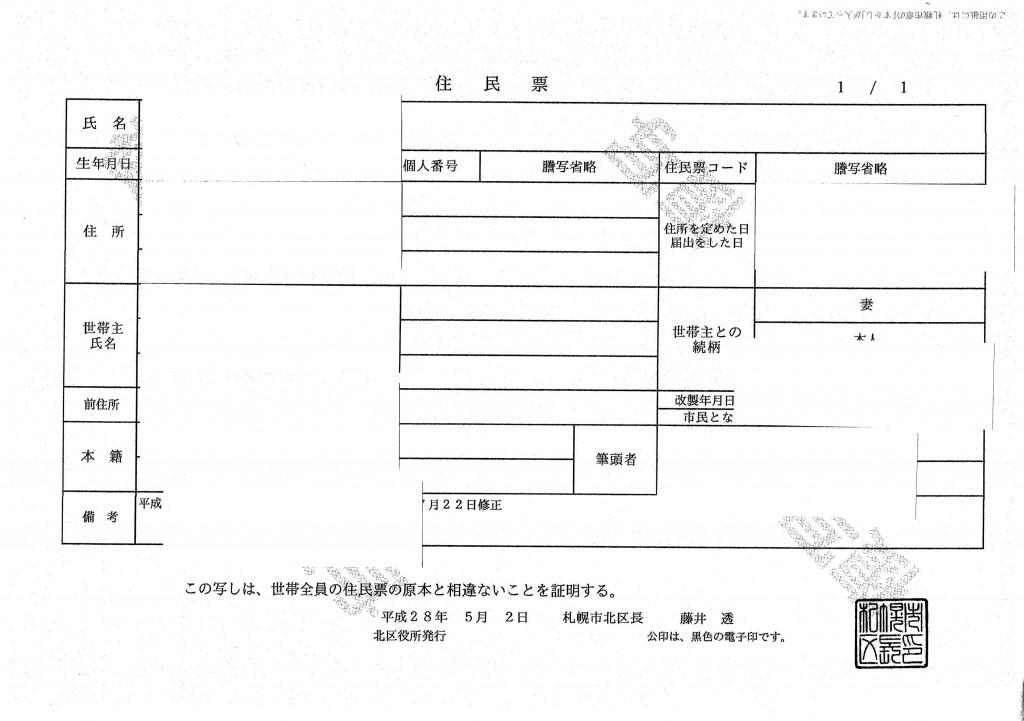 住民票の写しの写し