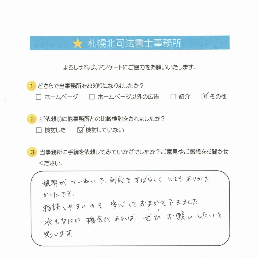 (16)相続手続札幌市(N・K様)