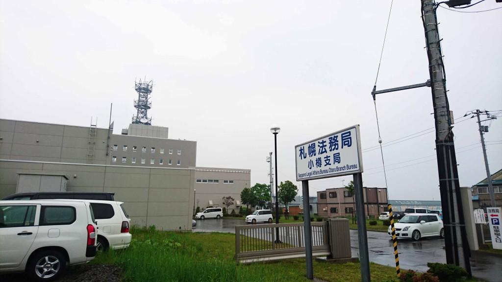 法務局小樽支局
